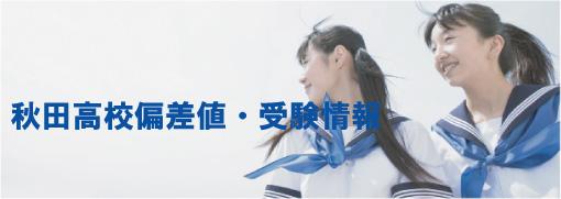 秋田県の高等学校の偏差値ランク・受験情報です。公立高校偏差値、私立高校偏差値ごとに秋田県の高校をご紹介致します。