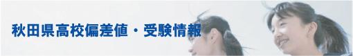 秋田県の高等学校の偏差値ランク・受験情報です。秋田県の公立高校偏差値、私立高校偏差値ごとに高校をご紹介致します。